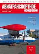 Авиатранспортное обозрение №163 октябрь 2015