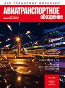 Авиатранспортное обозрение №165 декабрь 2015