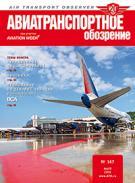 Авиатранспортное обозрение №167 март 2016