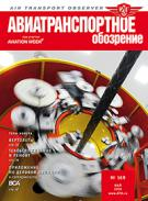 Авиатранспортное обозрение №169 май 2016