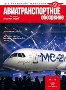 Авиатранспортное обозрение №170 июнь 2016
