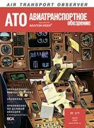 """Журнал """"Авиатранспортное обозрение"""" №177, март 2017"""