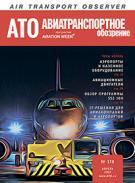 """Журнал """"Авиатранспортное обозрение"""" №178, апрель 2017"""