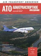 """Журнал """"Авиатранспортное обозрение"""" №180, июнь 2017"""