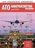 """Журнал """"Авиатранспортное обозрение"""" №182, сентябрь 2017"""