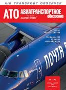 """Журнал """"Авиатранспортное обозрение"""", №191, июль-август 2018"""