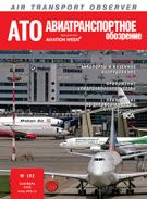"""Журнал """"Авиатранспортное обозрение"""", №192, сентябрь 2018"""