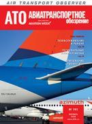"""Журнал """"Авиатранспортное обозрение"""", №193, октябрь 2018"""