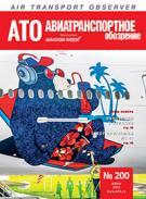 """Журнал """"Авиатранспортное обозрение"""", №200, июнь 2019"""