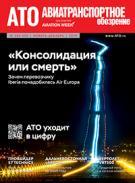 """Журнал """"Авиатранспортное обозрение"""", №204-205, ноябрь-декабрь 2019"""