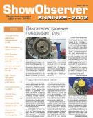 Engines 2012