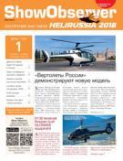 Show Observer HeliRussia 2018, 24 мая