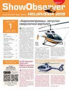 Show Observer HeliRussia 2019, 16 мая