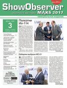 Show Observer MAKS 2017 / Обозрение МАКС-2017 / Выпуск 3 / 20.07.2017