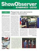 Show Observer Engines 2012 18 апреля Обозрение выставки Двигатели