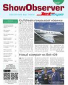 Show Observer JetExpo 2013-09-13