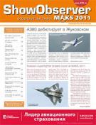 Официальное издание МАКС 2011 Show Observer MAKS (вып. 1, 16 августа)