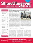 Официальное издание МАКС 2011 Show Observer MAKS (вып. 2, 17 августа)