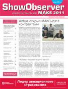 Show Observer МАКС-2011, вып. 2