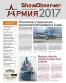 Show Observer Армия 2017 / Обозрение Армия-2017