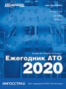 Ежегодник АТО — 2020