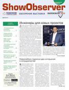 """Официальное издание форума """"Технологии в машиностроении"""" 2014 (вып.2, 14 августа)"""