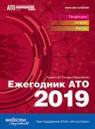 Ежегодник АТО — 2019