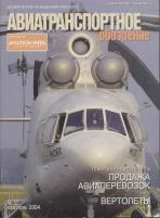 АТО №52, май-июнь 2004