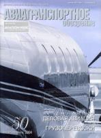 АТО №50, январь-февраль 2004