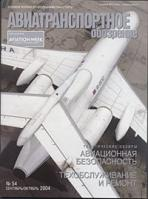 АТО №54, сентябрь-октябрь 2004
