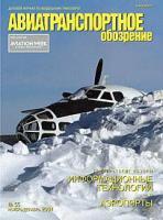 АТО №55, ноябрь-декабрь 2004