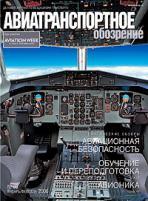 АТО №66, январь-февраль 2006