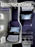 АТО №75, декабрь 2006