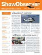 Show Obxerver HeliRussia-2010, вып. 1