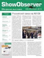 Show Observer HeliRussia-2010, вып. 2