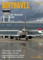 Air Travel Observer №3 2012