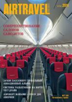Air Travel Observer, №2, 2011