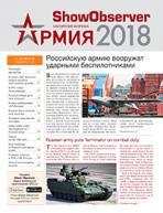 Официальное издание Международного военно-технического форума Армия-2018 Show Observer Army