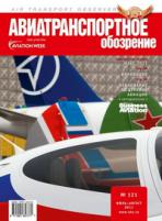 Авиатранспортное обозрение №121 июль-август 2011