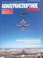 АТО №43, ноябрь-декабрь 2002
