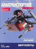 АТО №46, май-июнь 2003