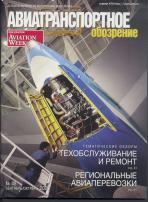 АТО №48, сентябоь-октябрь 2003