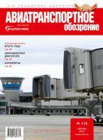 Авиатранспортное обозрение №118 апрель 2011