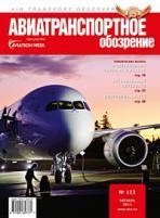 Авиатранспортное обозрение №123 октябрь 2011