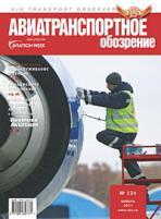 Авиатранспортное обозрение №124 ноябрь 2011