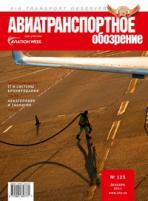Авиатранспортное обозрение №125 декабрь 2011