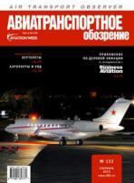 Авиатранспортное обозрение №132 сентябрь 2012