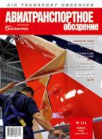Авиатранспортное обозрение №134 ноябрь 2012