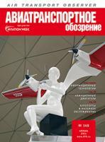 Авиатранспортное обозрение №148 апрель 2014