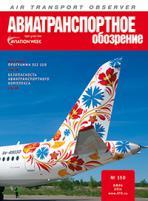 Авиатранспортное обозрение №150 июнь 2014